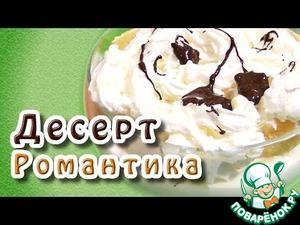 """Рецепт Десерт """"Романтика"""""""