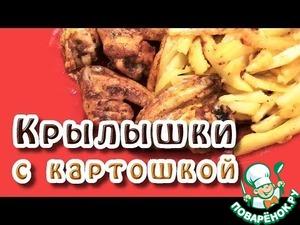 Рецепт Куриные крылышки с картошкой в духовке