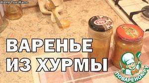 Рецепт Джем из хурмы