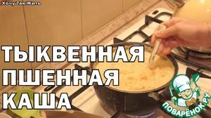 Как приготовить Тыквенная пшенная каша вкусный пошаговый рецепт с фотографиями