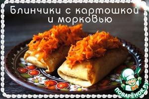 Рецепт Блинчики с картошкой и морковью. Мой любимый рецепт