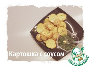 Рецепт Картошка в духовке с соусом