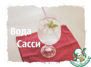 """Рецепт Напиток для похудения """"Вода Сасси"""""""
