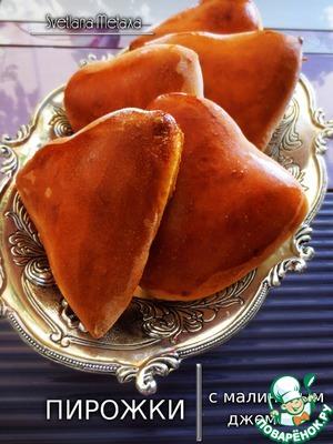 Рецепт Пирожки с малиновым джемом