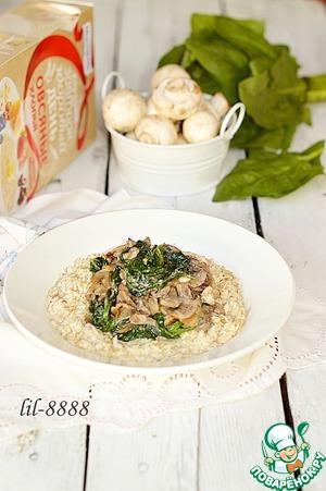 Рецепт Овсяная каша с грибами и шпинатом