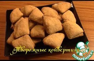 Рецепт Творожные конвертики печенья
