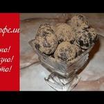 Домашние трюфели