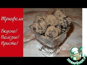 Рецепт Домашние трюфели