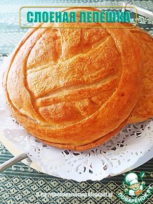 Рецепт Слоеная лепешка