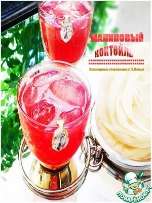 Рецепт Малиновый коктейль