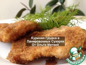 Рецепт Куриная грудка в панировочных сухарях