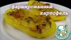 Рецепт Фаршированный картофель в духовке