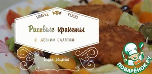 Рецепт Рецепт-Рисовые крокеты с салатом;) [Simple Food-видео рецепты]