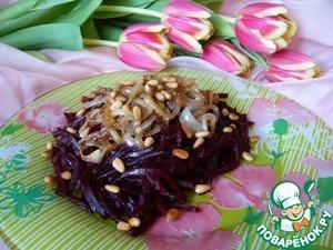 Рецепт Салат из свеклы, лука и кедровых орешков