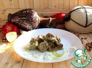 Рецепт Говядина по-грузински в ореховом соусе