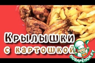 Рецепт: Куриные крылышки с картошкой в духовке