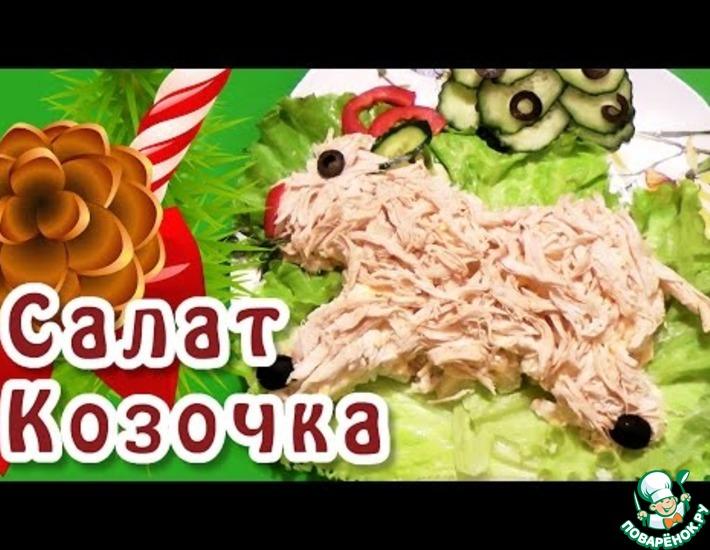 рецепт с фото салат козочка