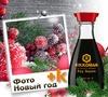 Фотоконкурс Новый год + К