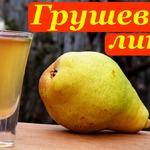 Грушевый ликер, рецепт с кедровыми орешками, корой дуба