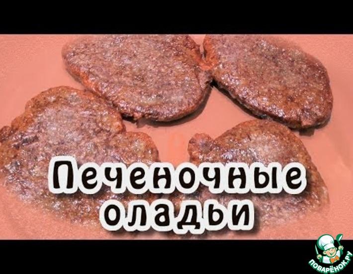 Рецепт: Печеночные оладьи