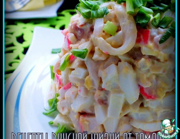 Рецепт: Салат Морской каприз