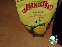 Салат Желтый лист кленовый ингредиенты