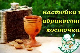 Рецепт: Настойка на ядрах абрикосовых косточек