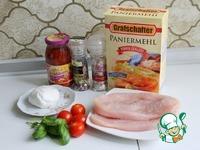 Куриное филе на итальянский манер ингредиенты