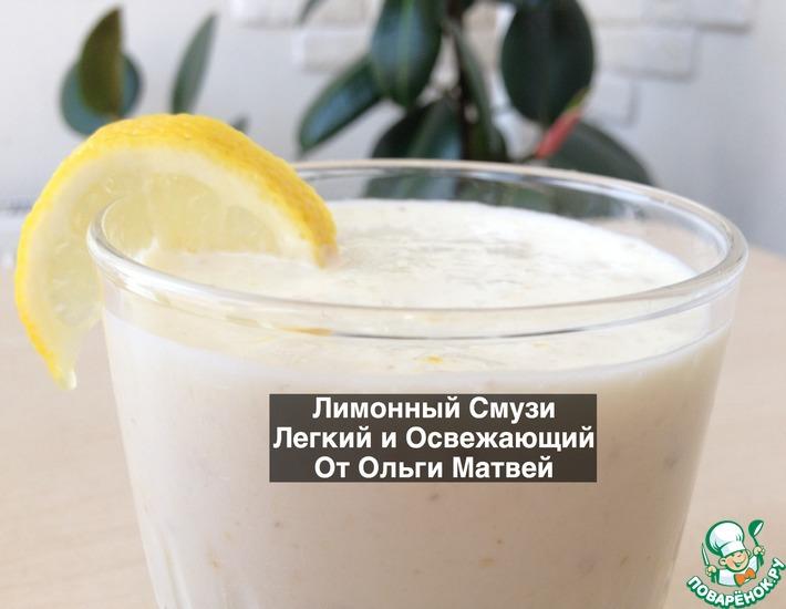 Рецепт: Лимонный смузи