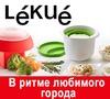 Конкурс Рецепты в ритме города с Lekue