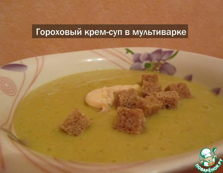 Рецепт: Гороховый крем-суп в мультиварке