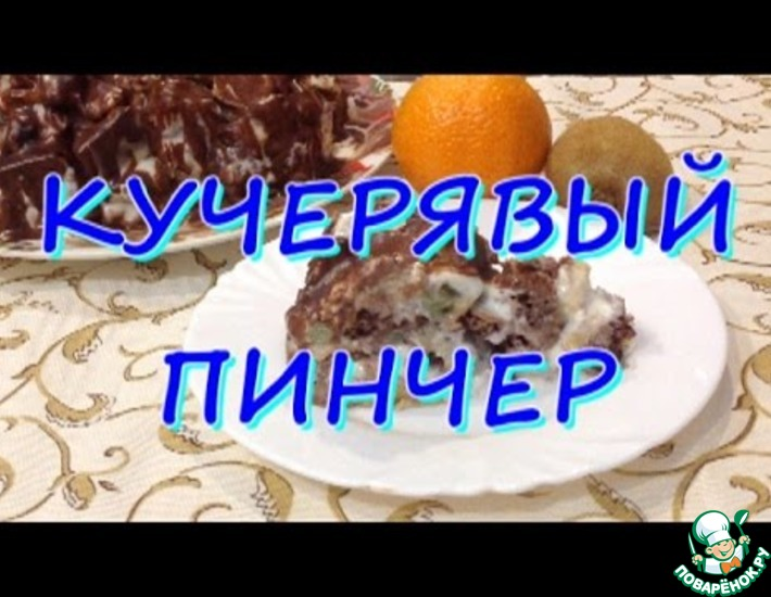 Рецепт: Торт Кучерявый пинчер с фруктами
