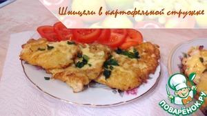 Рецепт Куриные шницели в картофельной стружке