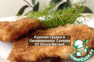 Рецепт: Куриная грудка в панировочных сухарях