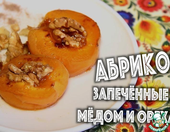 Рецепт: Абрикосы, запеченные с медом и орехами