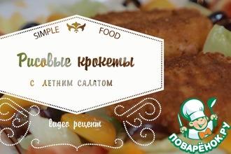 Рецепт: Рисовые крокеты с салатом