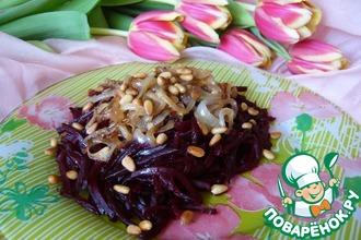 Рецепт: Салат из свеклы, лука и кедровых орешков