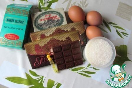 Очень шоколадный торт без муки