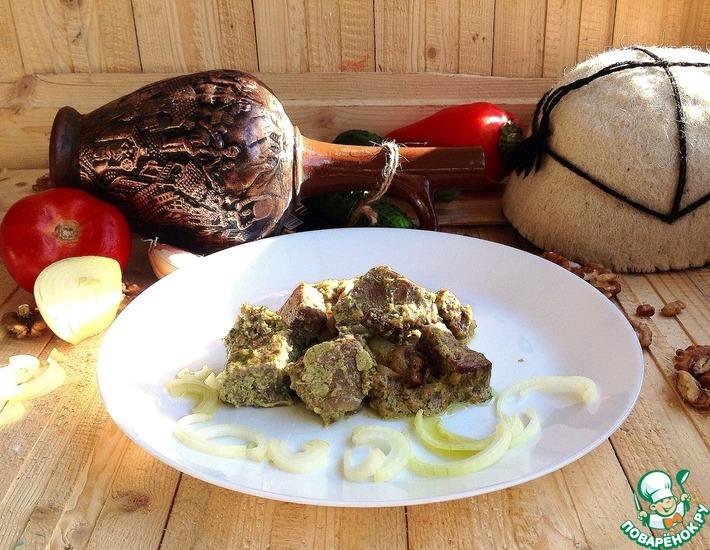 Рецепт: Говядина по-грузински в ореховом соусе