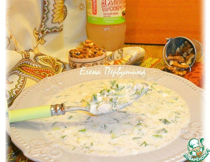Рецепт: Окрошка Ореховая