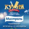 Чемпионат Мистраль Мужчины VS Женщины