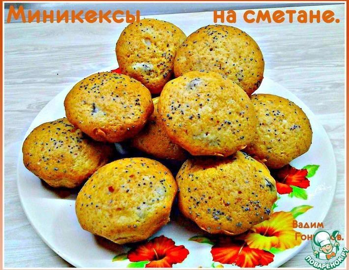 Рецепт: Мини-кексы на сметане