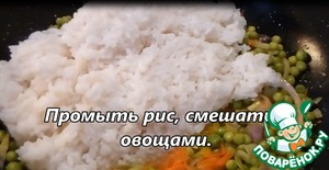 Rinse the rice, mix vegetables