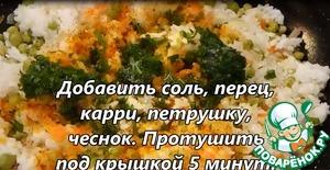Add salt, pepper, curry, parsley, garlic. Stew under a lid for 5 minutes