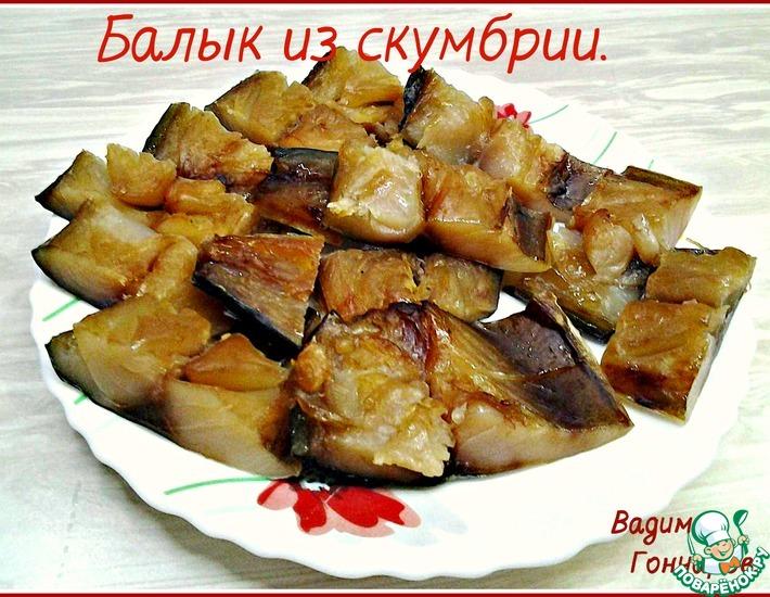 Рецепт: Балык из скумбрии