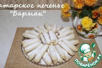 Рецепт: Татарское печенье Бармак