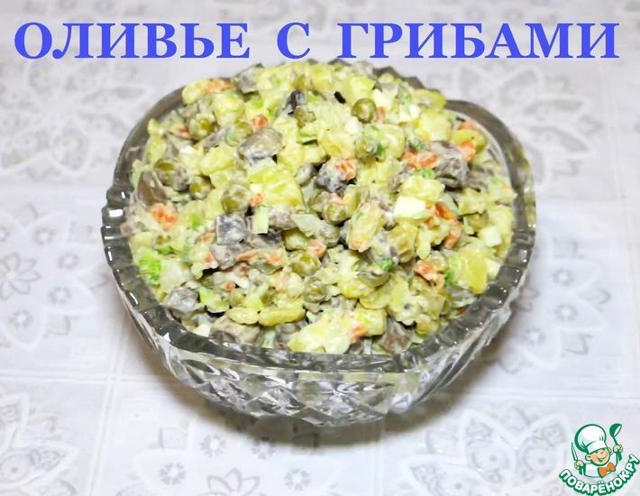 Рецепт: Салат Оливье с грибами